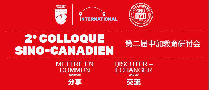 Le 2e colloque international d'enseignement sino-canadien